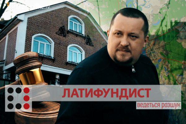 ЛАТИФУНДИСТ