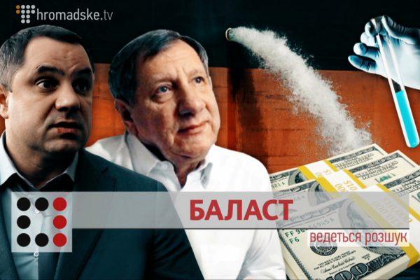 БАЛАСТ