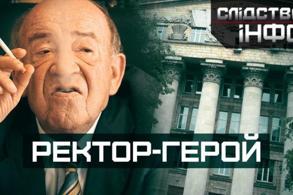 РЕКТОР-ГЕРОЙ