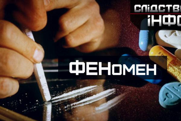 ФЕНомен