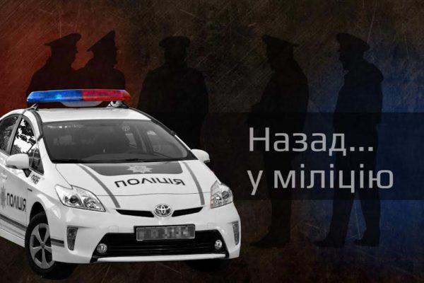 Назад у міліцію