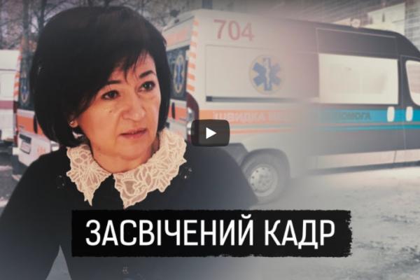 """Засвічений кадр"": як скандальна чиновниця очолила київську медицину"