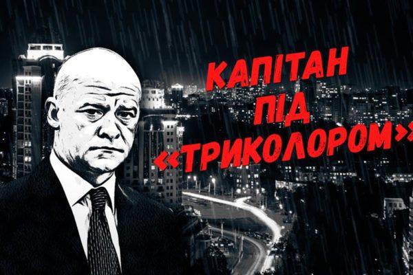 Капітан під «триколором»: про російський паспорт і офшори Геннадія Труханова