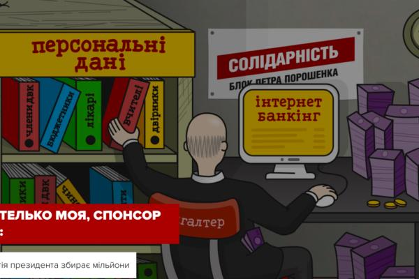 #ЦифраТижня: 6 мільйонів гривень членських внесків на президентську партію