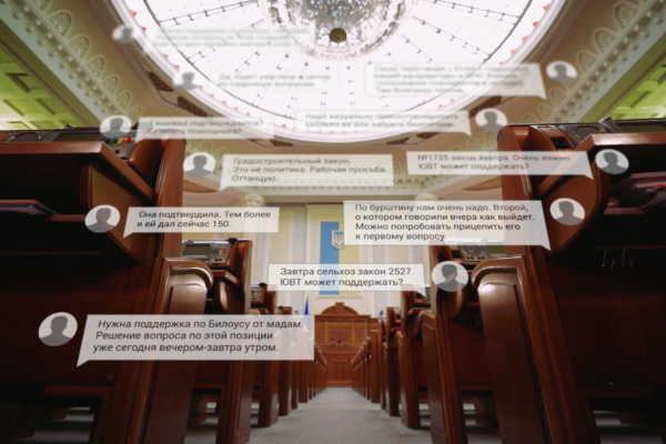 Листування народного депутата Онищенка з найближчим оточенням президента (повний архів)