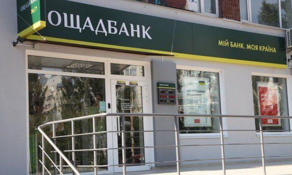 """Поліція розслідує схеми """"Ощадбанку"""" з підприємцями — банк перерахує їм ще майже 100 млн"""