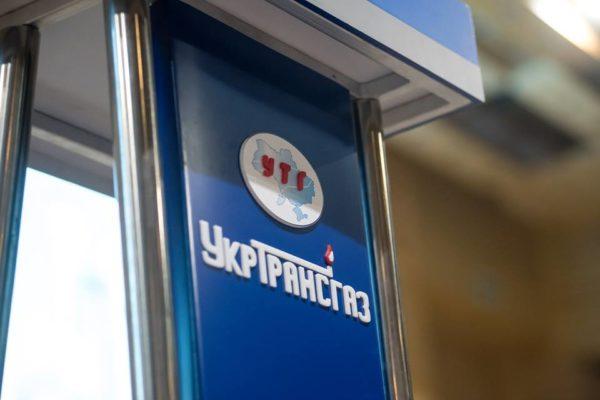 Укртрансгаз переплатив 57 мільйонів гривень за обладнання для станції на Полтавщині