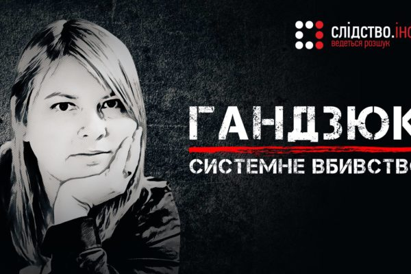 Слідство.Інфо презентує фільм-розслідування «Гандзюк: системне вбивство»
