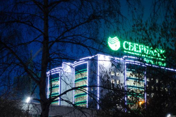 Мільярдний офшор російської компанії «Тройка Діалог»: реакція Кремля, Сбербанку та ЗМІ на розслідування OCCRP