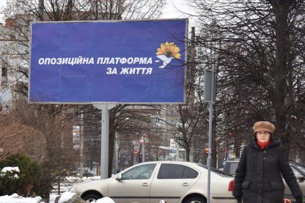 Циркові вистави і 5 квадратів офісу в Києві: аналіз фінзвітів партії «За життя»