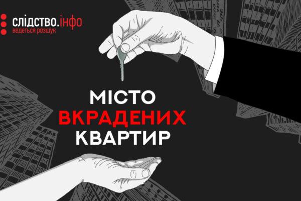 «Місто вкрадених квартир»: поліцейський з карного розшуку Києва контактував з квартирними аферистами