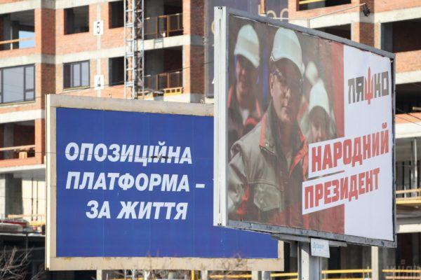 «Гроші партії»: «Опозиційна платформа — За життя» витратила на кампанію 38 млн грн