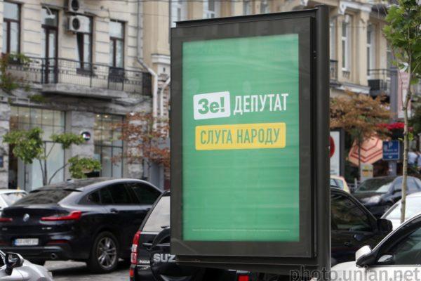 «Гроші партії»: «Слуга народу» витратив майже 97 мільйонів гривень на рекламу
