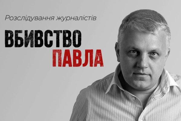 Вбивство Павла: три роки від дня загибелі журналіста Шеремета