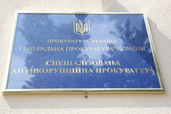 Прокурори САП оскаржать виправдувальний вирок Труханову