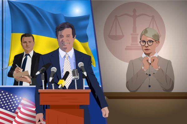 Викрито: український політик, який фінансував таємну лобістську кампанію Пола Манафорта в ЄС