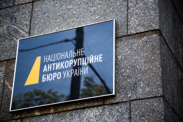 КСУ визнав неконституційними окремі положення закону про Національне антикорупційне бюро