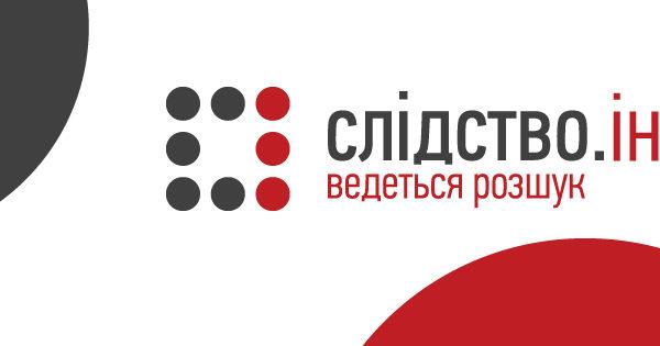 """Дубінський передав Авакову матеріали про """"стеження"""" журналістів """"Слідства.Інфо"""""""