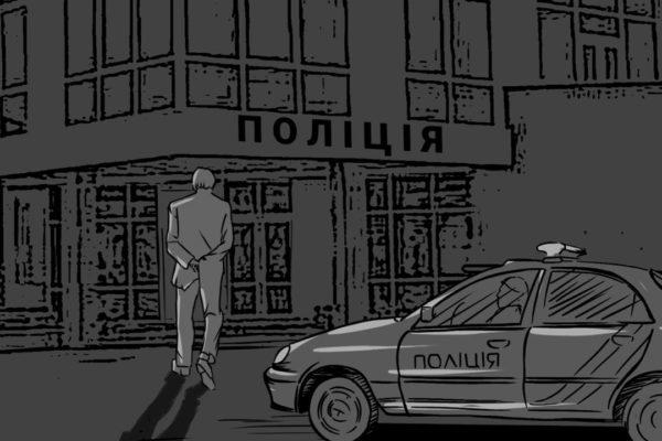 """Від """"вибивання свідчень"""" до квартирних схем: складний шлях одного столичного поліцейського"""