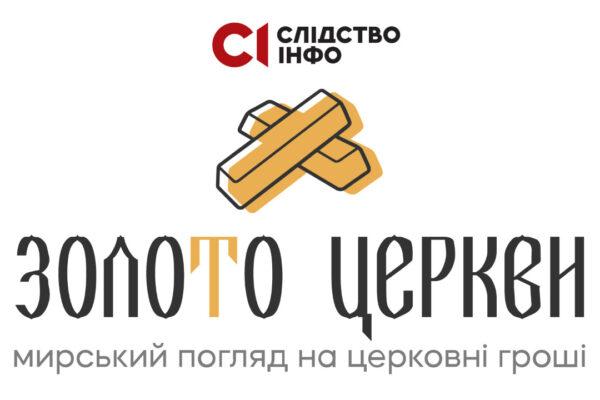 «Слідство.Інфо» розкаже про статки українських священнослужителів