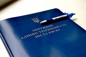 Вища рада правосуддя «заступилася» за Окружний адмінсуд Києва