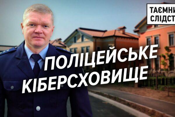 Чому головний кіберполіцейський приховав будинок за 7,5 млн грн?
