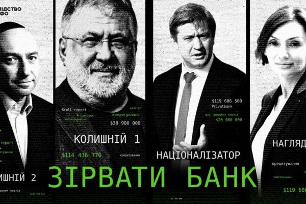 Команда «Слідства.Інфо» завершила роботу над фільмом про ПриватБанк. Покази — у Києві, Дніпрі, на Суспільному та онлайн