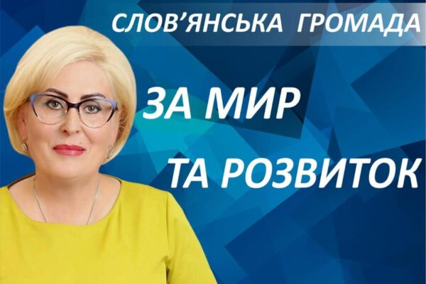 «Ми готові йти до Путіна»: обвинувачена в сепаратизмі Штепа хоче знову бути мером Слов'янська