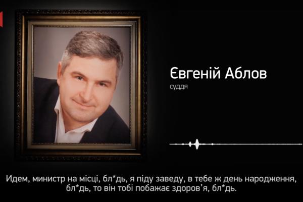 Суддя ОАСК, який виносив рішення у «справі рюкзаків Авакова», їздив до нього за подарунками