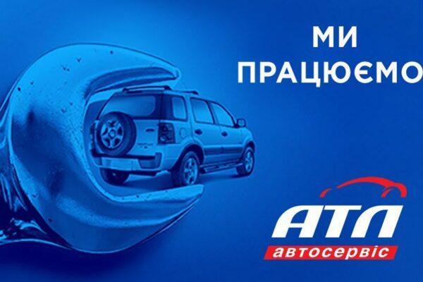 Майно збанкрутілої «АТЛ» продали за 9,6 млн грн замість майже 860 млн грн