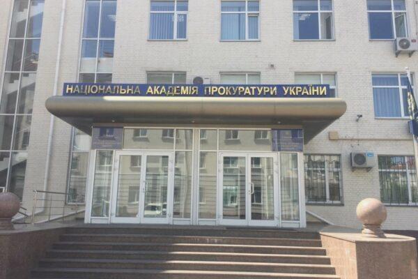 Ліквідацію Академії прокуратури заблокували: забудовник вимагає сплатити 38 млн грн