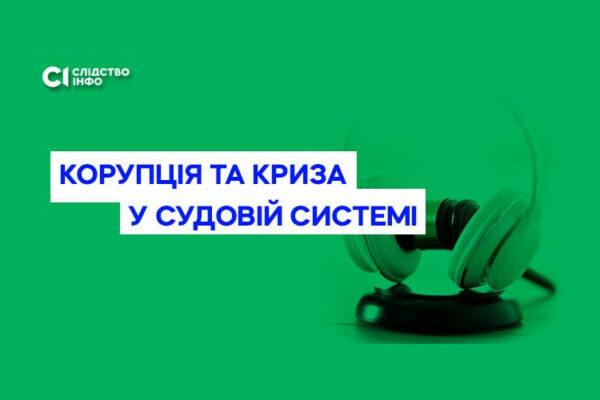 Що робити з кризою в судовій системі: «Слідство.Інфо» провело обговорення у Львові