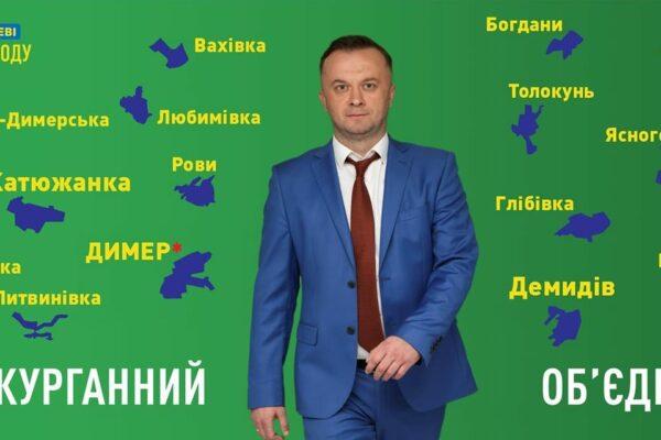 Колишній суддя Майдану очолив селищну раду на Київщині від «Слуги народу»