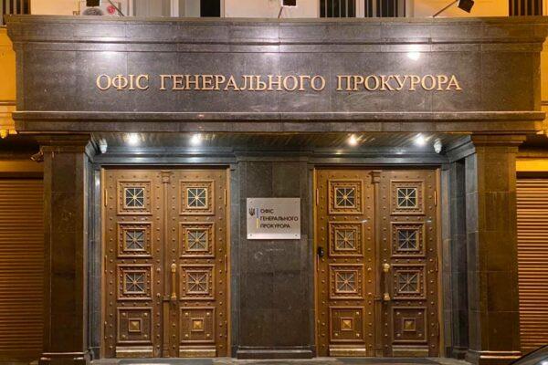 Офісу Генпрокурора на наступний рік збільшили фінансування майже на 50%