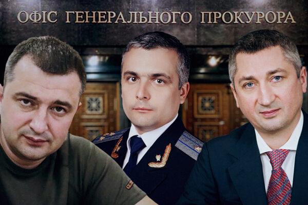 Скандальний Кулик, люстровані та неатестовані: кому Офіс Генпрокурора виплатив більше 20 млн грн