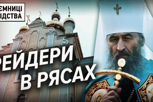 Кожен четвертий столичний храм РПЦ в Україні побудований з порушенням закону