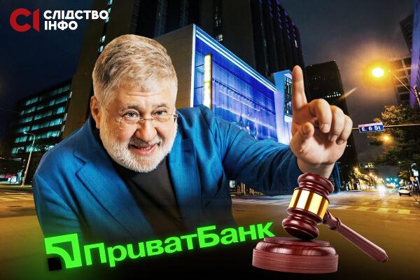 Суддя у справі, де є інтерес Ігоря Коломойського, дослідив 4 тисячі сторінок доказів за понад пів години