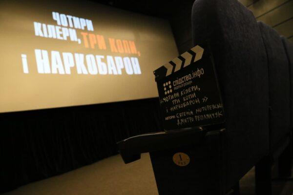 Журналісти презентували фільм «Чотири кілери, три копи і наркобарон» про роль  українських правоохоронців в замаху на балканського наркобарона