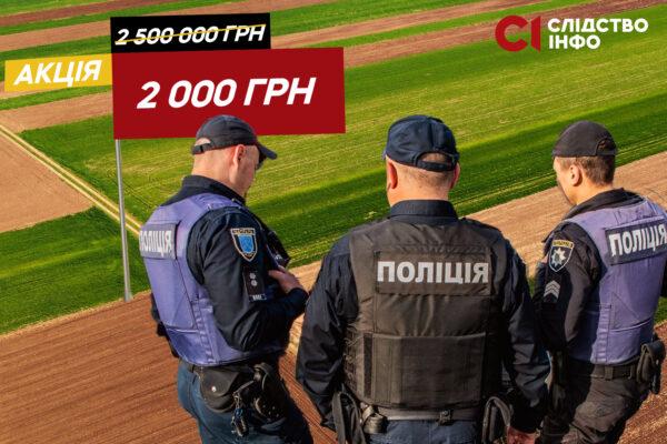 Спеціальна ціна: Як поліція купила гектар землі біля озера за 2 тисячі гривень