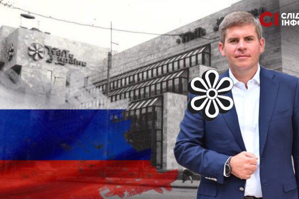 Власник «Квітів України» приховує російське громадянство та бізнес з держструктурами РФ