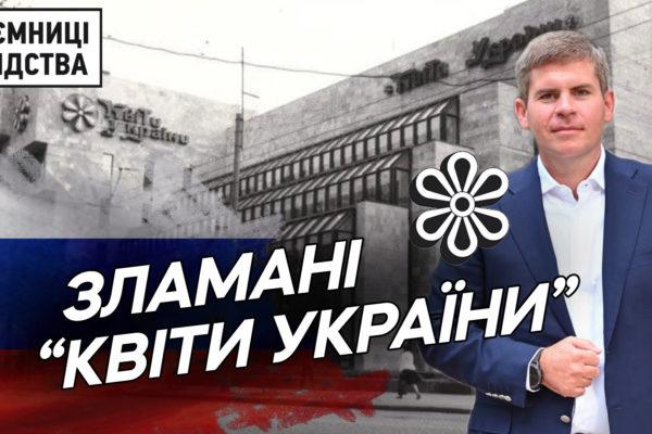 Чому власник «Квітів України» приховує своє російське минуле