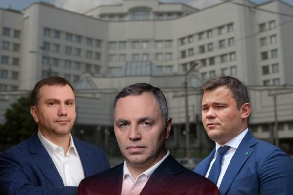 Портнов, Богдан і Вовк намагалися скасувати закон про люстрацію через переворот в Конституційному Суді