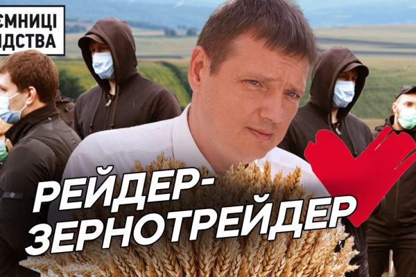 Як очільник зернової держкорпорації засвітився у справі про рейдерство