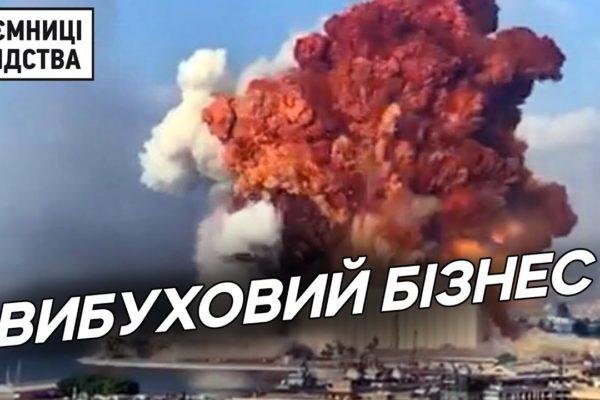 Український слід бейрутської трагедії
